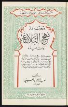 تحميل كتاب مصادر نهج البلاغة واسانيده v.3 لـِ: خطيب، عبد الزهراء الحسيني،