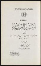 تحميل كتاب كتاب اسرار العربية لـِ: ابن الانباري، عبد الرحمن بن محمد،, 1119-1181, بيطار، محمد بهجة،