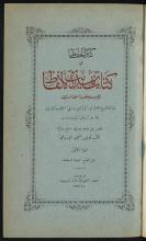 تحميل كتاب كنز الحفاظ في كتاب تهذيب الالفاظ لـِ: ابن السكيت،, -857 or 858,