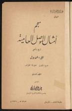 تحميل كتاب معجم امثال الموصل العامية : لـِ: دباغ، عبد الخالق خليل،