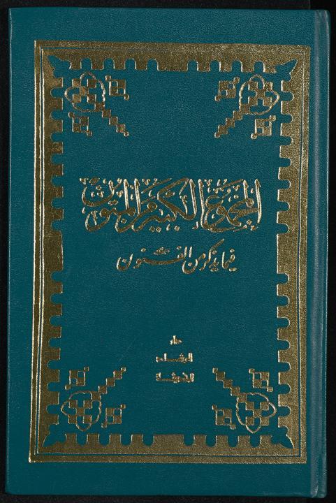 تحميل كتاب المجموع الكبير من المتون فيما يذكر من الفنون.