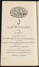 تحميل كتاب جواهر الادب في ادبيات و انشاء لغة العرب لـِ: هاشمي، احمد،