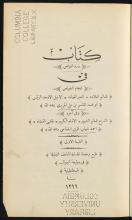 تحميل كتاب كتاب درة الغواص فى اوهام الخواص / لـِ: حريري،, 1054-1122, خفاجي، احمد بن محمد،, 1571 او 2-1659.,