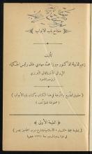 تحميل كتاب مفتاب باب الابواب لـِ: محمد مهدي خان،, -1914 or 1915,