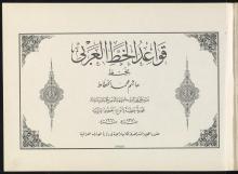 تحميل كتاب قواعد الخط العربي لـِ: محمد، هاشم،