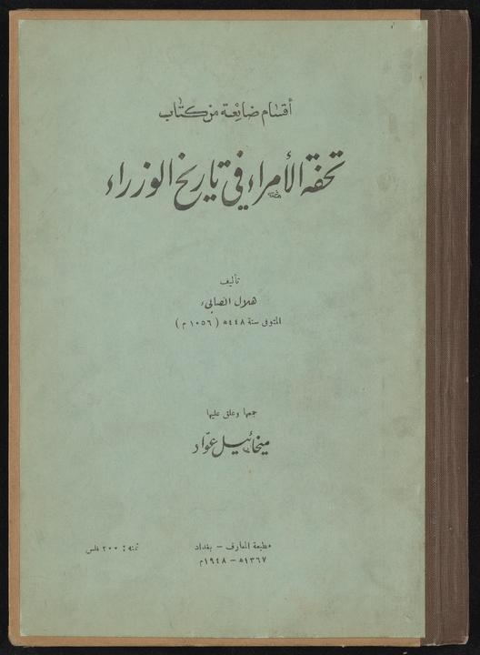 تحميل كتاب اقسام ضائعة من كتاب تحفة الامراء في تاريخ الوزراء لـِ: صابي، هلال بن المحسن،, 970-1056, عواد، ميخائيل،