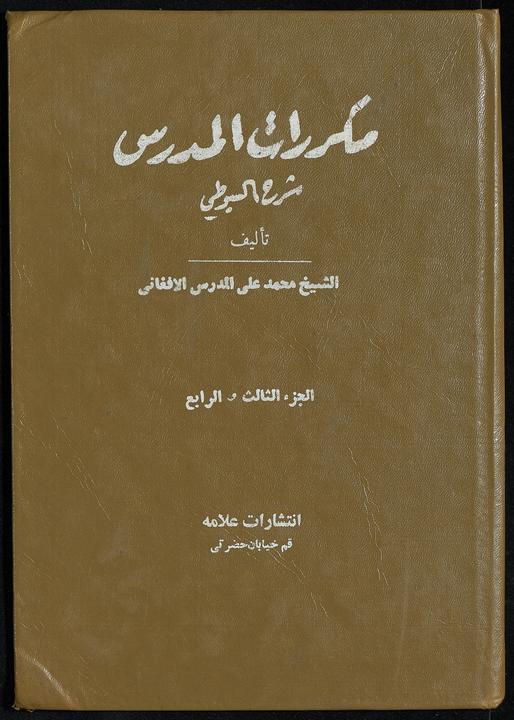 تحميل كتاب مكررات المدرس : v.3/4 للمؤلف: مدرس الافغاني، محمد علي،