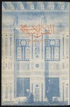 تحميل كتاب الفن الاسلامي : لـِ: مرزوق، محمد عبد العزيز،