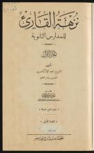 Nuzhat al-qāri'