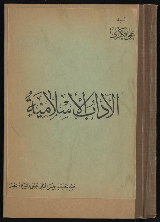 تحميل كتاب الاداب الاسلامية لـِ: فكري، علي،