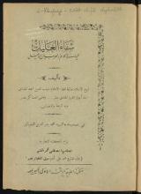 تحميل كتاب شفا الغليل ... لـِ: خفاجي، احمد بن محمد،, 1571 or 1572-1659,