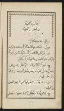 تحميل كتاب كتاب الاجرومية. لـِ: ابن اجروم، محمد بن محمد،, 1273 or 1274-1323,