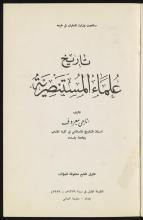 تحميل كتاب تاريخ علماء المستنصرية لـِ: معروف، ناجي،