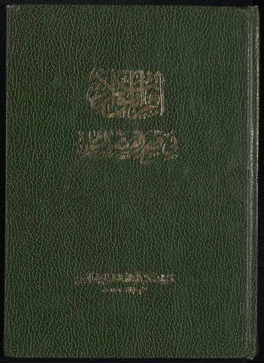 تحميل كتاب اقراب الموارد في فصوح العربية والشوارد v.1 لـِ: شرتوني، سعيد الخوري،, 1849-1912,