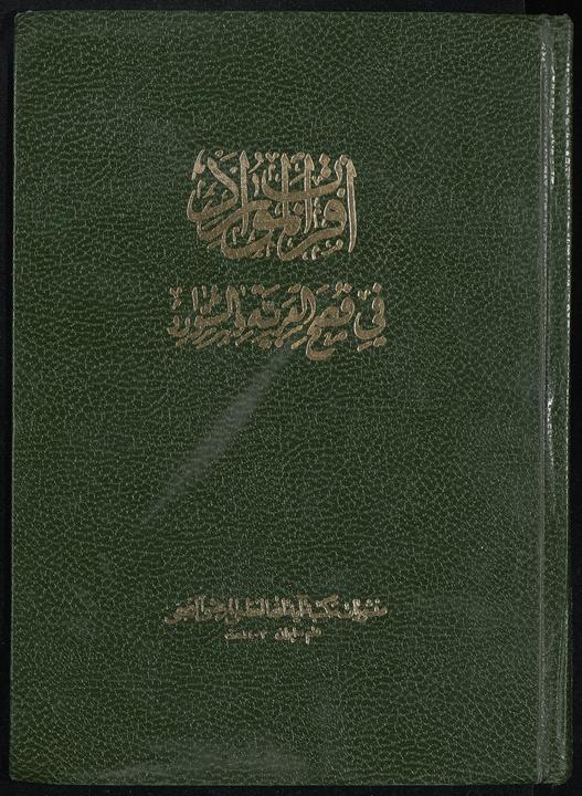 تحميل كتاب اقراب الموارد في فصوح العربية والشوارد v.3 لـِ: شرتوني، سعيد الخوري،, 1849-1912,