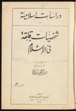 تحميل كتاب شخصيات قلقة في الاسلام : لـِ: بدوي، عبد الرحمن،