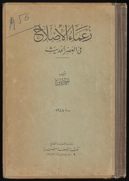 تحميل كتاب زعماء الاصلاح في العصر الحديث لـِ: امين، احمد،, 1886-1954,