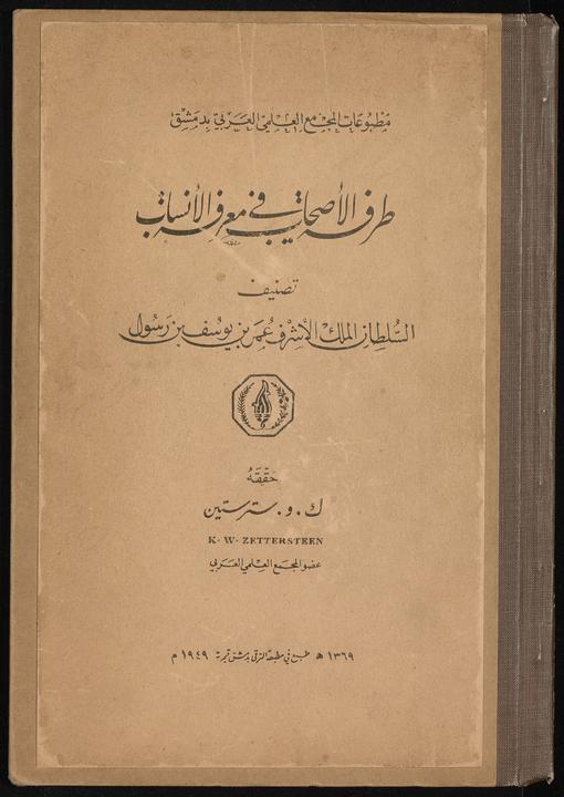 تحميل كتاب طرفة الاصحاب في معرفة الانساب لـِ: عمر بن يوسف،, Sultan of Yemen،, -1296,