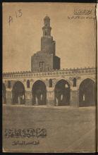 تحميل كتاب مساجد القاهرة قبل عصر المماليك. لـِ: مرزوق، محمد عبد العزيز،