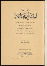 تحميل كتاب رحلة المنشي البغدادي ... : لـِ: منشي البغدادي، محمد بن احمد،عزاوي، عباس،
