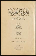 تحميل كتاب المراة العربية في جاهليتها و اسلامها لـِ: عفيفي، عبد الله،