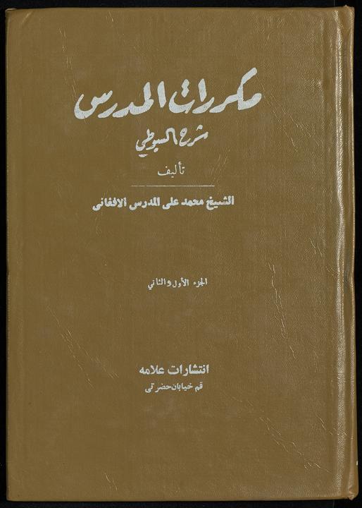 تحميل كتاب مكررات المدرس : v.1/2 لـِ: مدرس الافغاني، محمد علي،