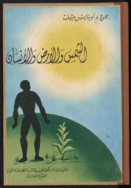 تحميل كتاب الشمس و الارض و الانسان لـِ: خليل، احمد،
