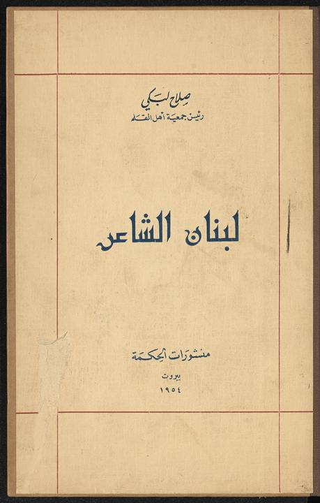 تحميل كتاب لبنان الشاعر لـِ: لبكي، صلاح،, 1906-1955,
