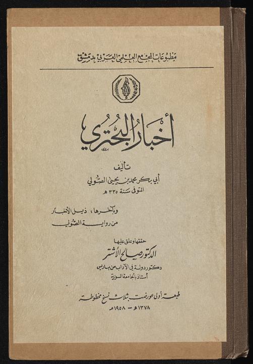 تحميل كتاب اخبار البحتري لـِ: صولي، محمد بن يحيى،, -approximately 947, اشتر، صالح،