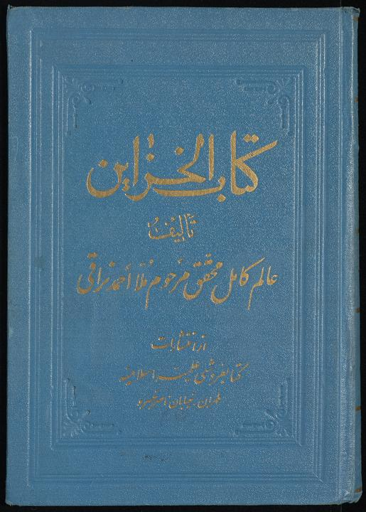 تحميل كتاب كتاب الخزائن ... لـِ: نراقي، احمد بن محمد مهدي،, 1771 or 1772-1828 or 1829,