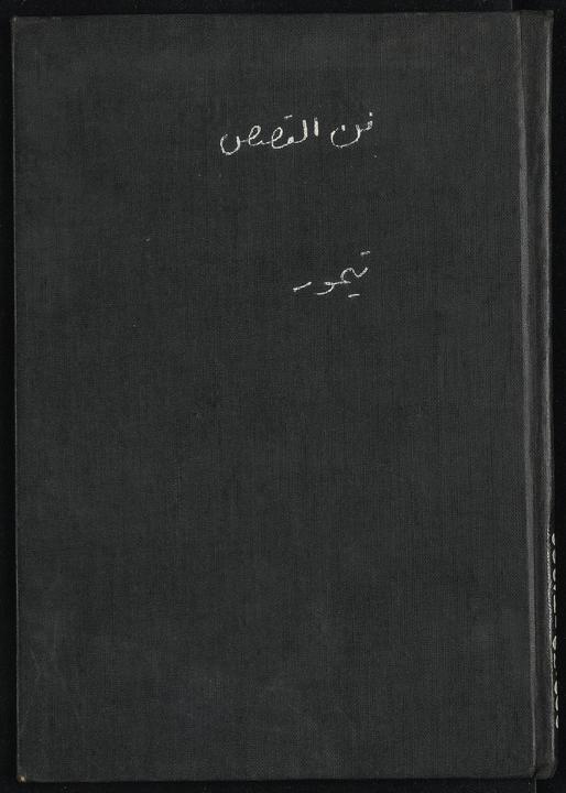 تحميل كتاب فن القصص : لـِ: تيمور، محمود،, 1894-1973,