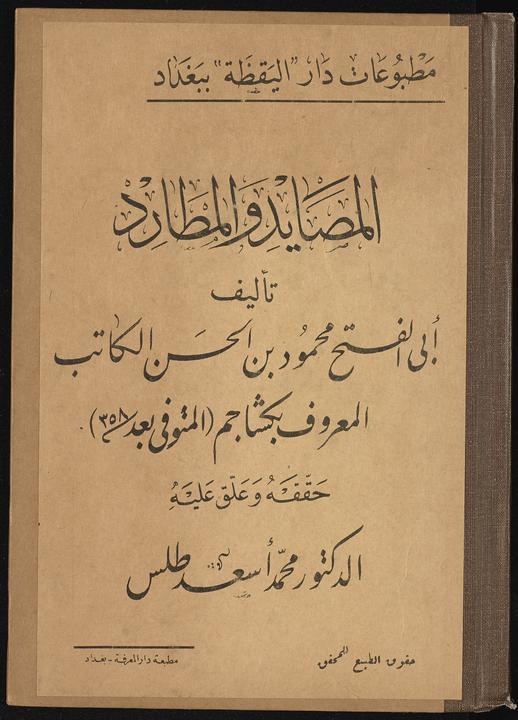 تحميل كتاب المصايد والمطارد لـِ: كشاجم، محمود بن الحسين،, active 10th century,
