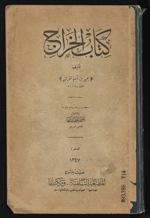 تحميل كتاب كتاب الخراج لـِ: يحيى بن ادم،, -818, شاكر، احمد محمد،