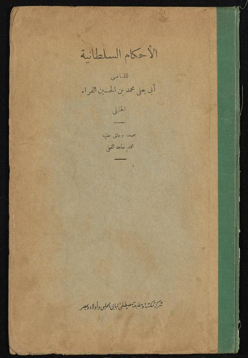 تحميل كتاب الاحكام السلطانية لـِ: ابن ابي يعلى ،محمد بن محمد،, 1059-1131,