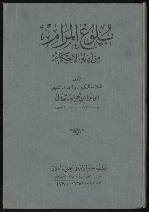 تحميل كتاب بلوغ المرام من ادلة الاحكام لـِ: ابن حجر العسقلاني، احمد بن علي،, 1372-1449,