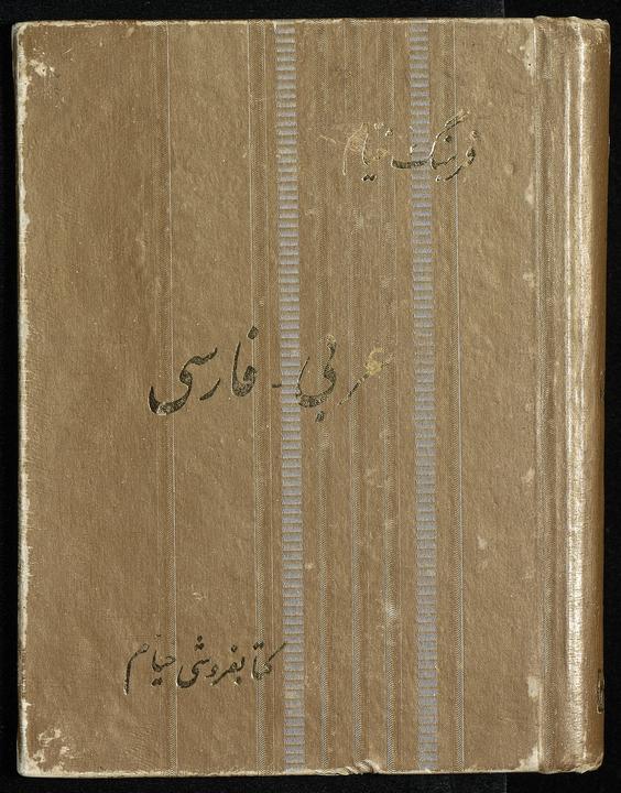 تحميل كتاب فرهنك خيام، عربىفارسى : لـِ: م. ع. ت. (ترقى، محمد على),