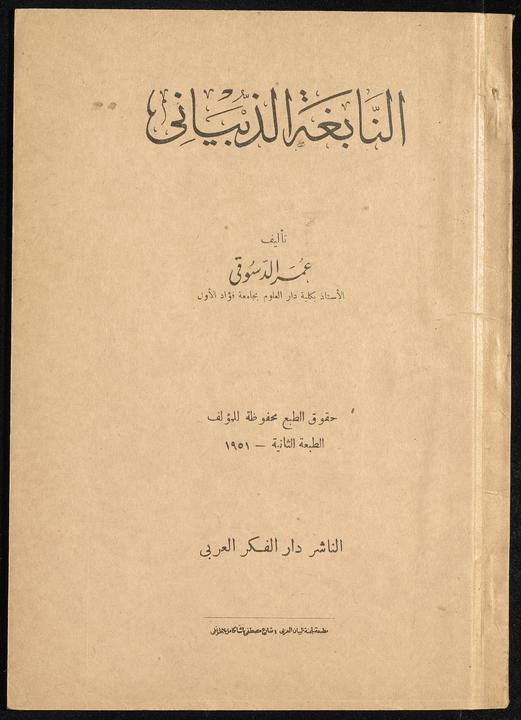 تحميل كتاب النابغة الذبياني لـِ: دسوقي، عمر،