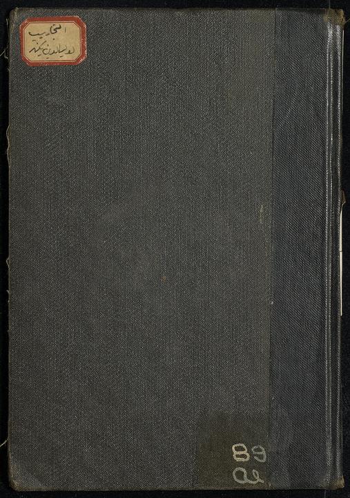 تحميل كتاب التجاريب وهي مجموعة مقالات اجتماعية لـِ: يكن، ولي الدين،, 1873-1921,