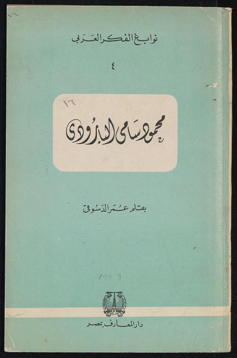 تحميل كتاب محمود سامي البارودي للمؤلف: دسوقي، عمر،