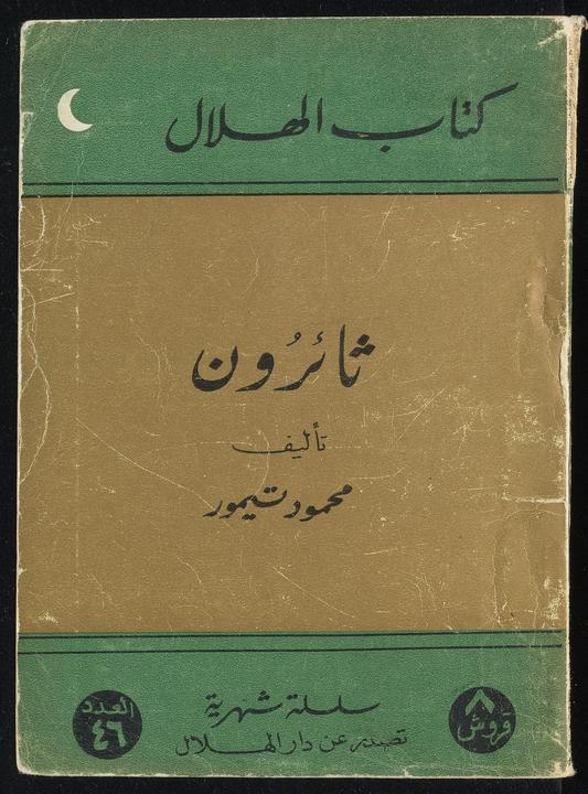 تحميل كتاب ثائرون لـِ: تيمور، محمود،, 1894-1973,