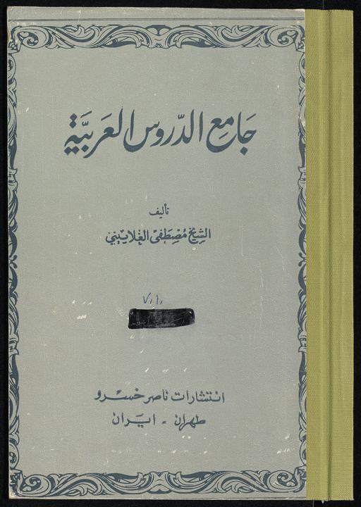 تحميل كتاب جامع الدروس العربية juz1 لـِ: غلاييني، مصطفى،