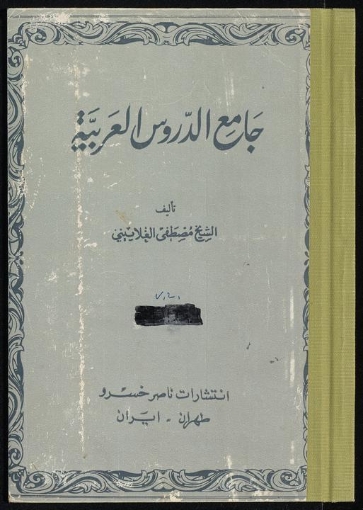 Jāmiʻ al-durūs al-ʻArabīyah juz2