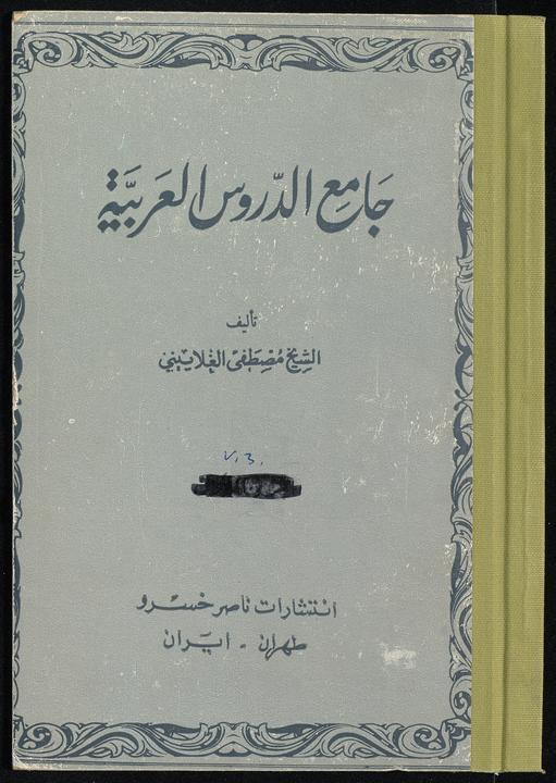 Jāmiʻ al-durūs al-ʻArabīyah juz3
