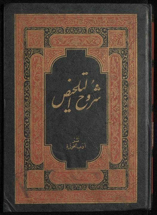تحميل كتاب شدوح التلخيص. juz1 لـِ: تفتازاني، سعد الدين،