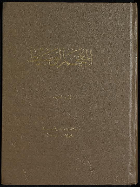تحميل كتاب المعجم الوسيط juz1 لـِ: انيس، ابراهيم،