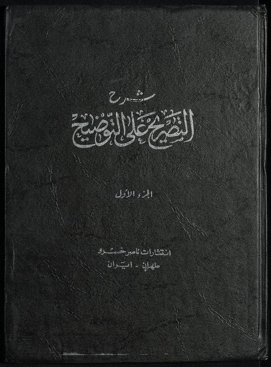 تحميل كتاب شرح التصريح على التوضيح juz1 لـِ: الازهري، خالد بن عبد الله،عليمي، يس بن زين الدين،