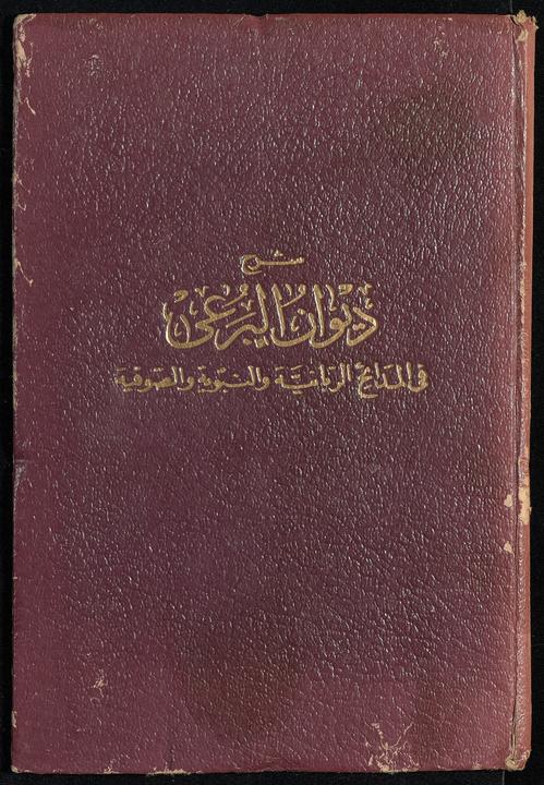 تحميل كتاب ديوان البرعي : لـِ: برعي، عبد الرحيم بن احمد،