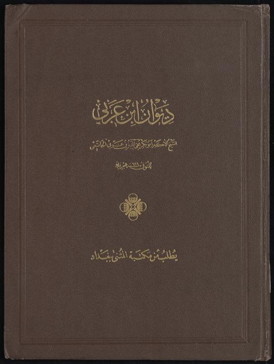 تحميل كتاب ديوان ابن عربي لـِ: ابن العربي،, 1165-1240,