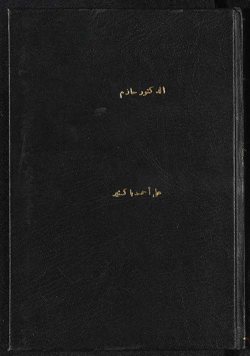 تحميل كتاب الدكتور حازم : لـِ: با كثير، علي احمد،