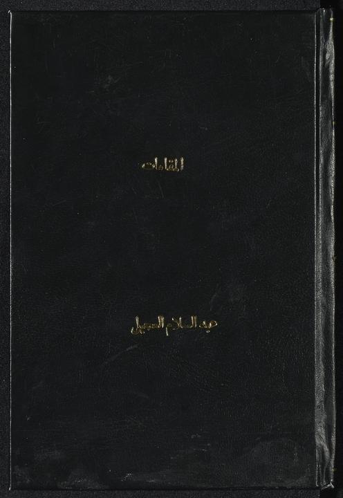 تحميل كتاب المقامات، لـِ: عجيلي، عبد السلام،, 1917-,